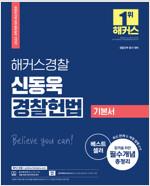 2022 해커스경찰 신동욱 경찰헌법 기본서 (경찰공무원) (과목개편 대비 최신개정판)