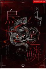 [세트] 오사의 역린 (외전 포함) (총2권/완결)