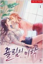 [세트] [GL] 끌림의 미학 (총3권/완결)