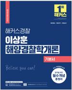 2022 해커스경찰 이상훈 해양경찰학개론 기본서 (경찰공무원) (최신판)