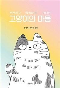 고양이의 마음
