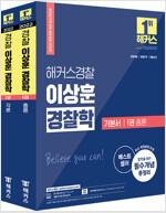 2022 해커스경찰 이상훈 경찰학 기본서 세트 - 전2권