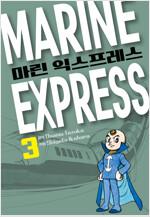 [고화질] 마린 익스프레스 3 (완결)