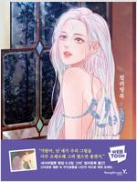 신비 컬러링북