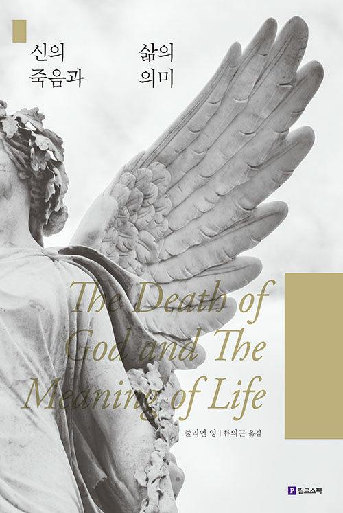 신의 죽음과 삶의 의미