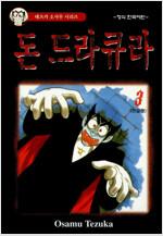 [고화질] 돈 드라큐라 3 (완결)