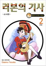 [고화질] 리본의 기사 - 소녀편 2 (완결)