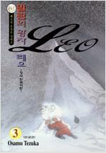 [고화질] 밀림의 왕자 레오 3 (완결)