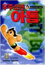 [고화질세트] 우주소년 아톰 + 우주소년 아톰 외전 + 아톰 현재와 미래 (총23권/완결)