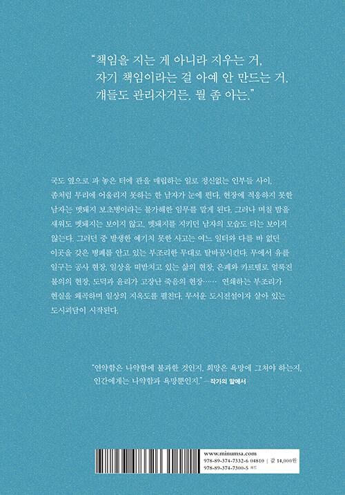 관리자들 : 이혁진 장편소설