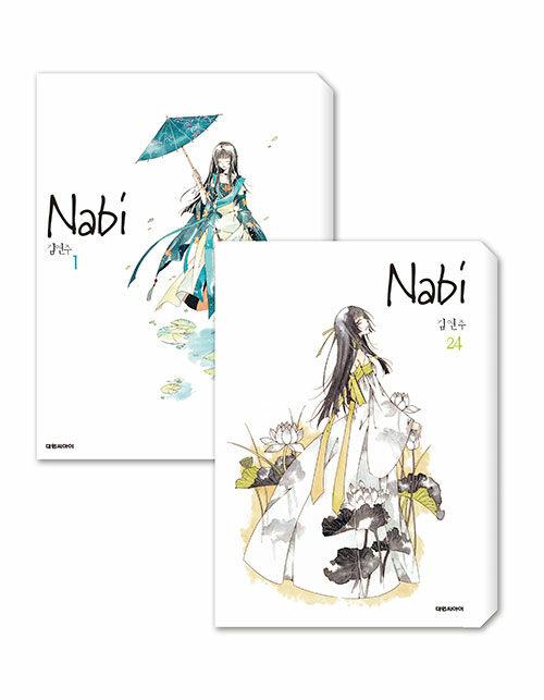 나비 Nabi 1~24 세트 - 전24권 (완결)