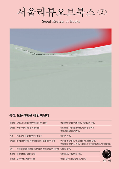 서울리뷰오브북스 3호