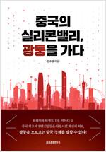 중국의 실리콘밸리, 광둥을 가다