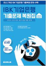 2021 하반기 대비 IBK기업은행 기출문제 복원집 (금융영업/금융일반)