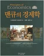 [중고] 맨큐의 경제학