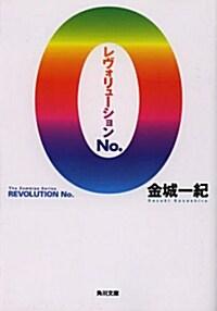 レヴォリュ-ションNo.0 (文庫, 角川文庫)