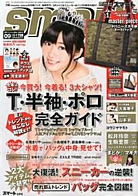 smart (スマ-ト) 2013年 09月號 (雜誌, 月刊)