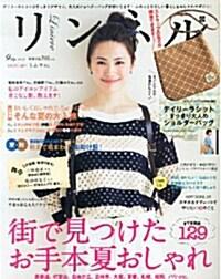 リンネル 2013年 09月號 (雜誌, 月刊)