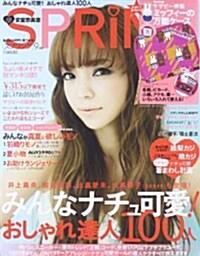 spring (スプリング) 2013年 09月號 (雜誌, 月刊)