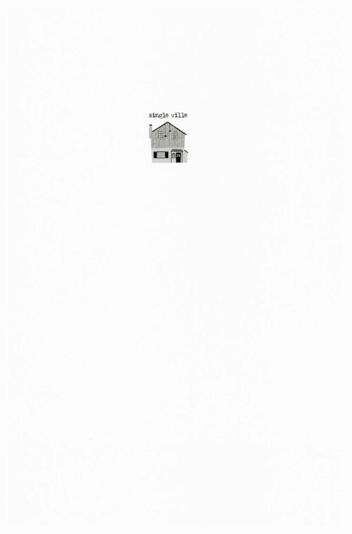 (오직 싱글만을 위한 마을) 싱글빌 : 최윤교 장편소설
