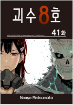 괴수 8호 41화