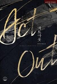 [세트] 액트 아웃 (act out) (외전 포함) (총2권/완결)