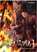 [세트] 멸망한 세계의 네크로맨서 (총14권/완결)