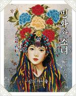 민화와 소녀 컬러링북 : 신의 아이들