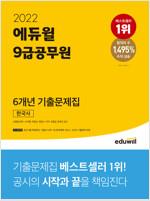 2022 에듀윌 9급 공무원 6개년 기출문제집 한국사