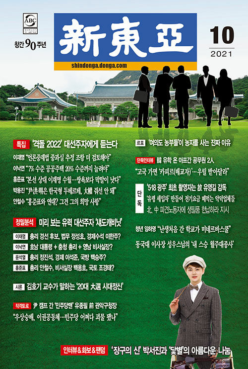신동아 2021.10 : 특집 화보 + 박서진 인터뷰ㆍ팬덤 닻별에 미친 선한 영향력