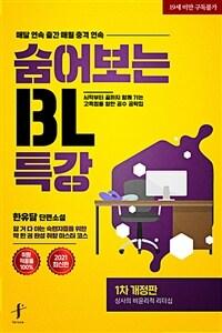 [BL] 숨어 보는 BL 특강 (1교시: 상사의 비윤리적 리더십)