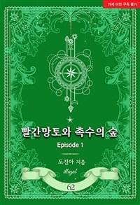 빨간망토와 촉수의 숲 - Episode 1