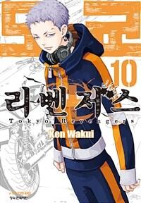 [고화질] 도쿄 리벤저스 10