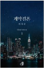 [세트] [GL] 계약결혼 : 의처증 (총4권/완결)