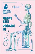 세종의 허리 가우디의 뼈