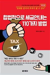 합법적으로 세금 안 내는 110가지 방법 : 개인편