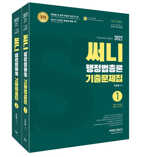 2022 써니 행정법총론 기출문제집 - 전2권