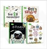 [세트] 와이즈만 환경과학 그림책 1~4 세트 - 전4권