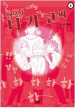 [고화질] 행복한 타카코 씨 06 (완결)
