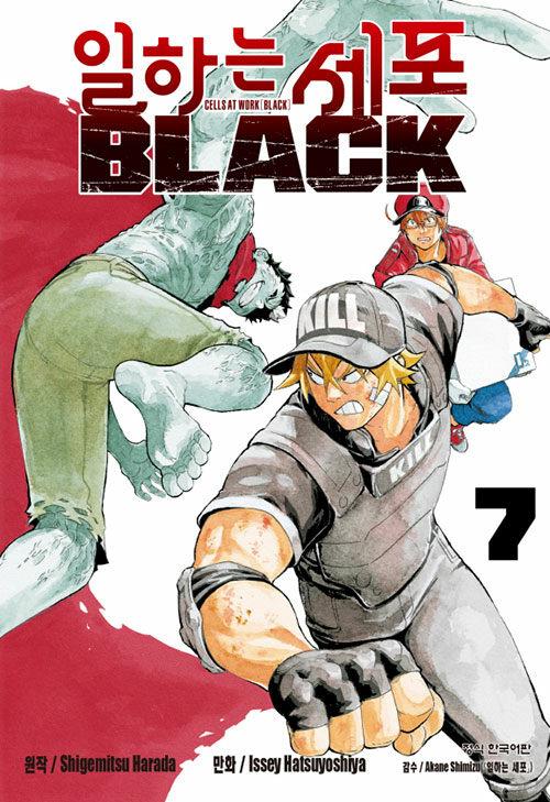 일하는 세포 BLACK 7