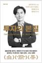 [eBook] 투자의 본질