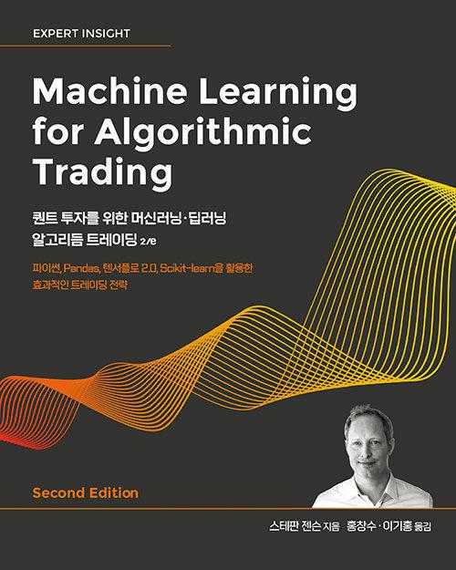 퀀트 투자를 위한 머신러닝.딥러닝 알고리듬 트레이딩 2/e