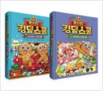 쿠키런 킹덤스쿨 1~2 세트 - 전2권