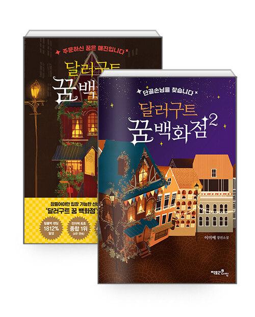 [세트] 달러구트 꿈 백화점 1~2 - 전2권