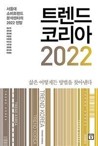 트렌드 코리아 2022