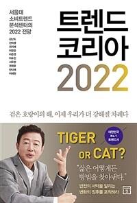 트렌드 코리아 2022 - 서울대 소비트렌드 분석센터의 2022 전망 책 이미지