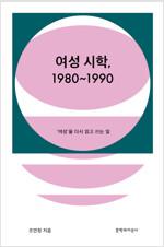 여성 시학, 1980~1990