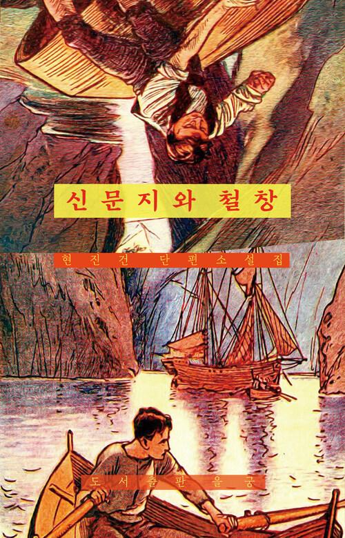 신문지와 철창 - 현진건 단편소설집 [박상화 오페라북]