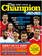 The Champion 2021-2022 : 유럽축구 가이드북