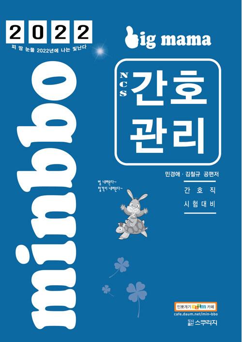 2022 빅마마 민경애 NCS 간호관리 기본서